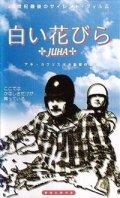 白い花びら 【VHS】 アキ・カウリスマキ 1998年 サカリ・クオスマネン カティ・オウティネン フィンランド映画