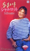 なまいきシャルロット 【VHS】 クロード・ミレール 1985年 シャルロット・ゲンズブール ジャン=クロード・ブリアリ ベルナデット・ラフォン