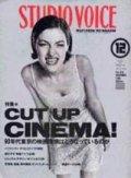 『STUDIO VOICE:スタジオ・ボイス VOL.252 - 特集:CUT UP CINEMA! 90年代東京の映画環境はどうなっているのか』