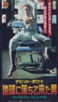 DAVID BOWIE/地球に落ちて来た男 【VHS】 1976年
