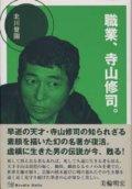 『職業、寺山修司。 』 著:北川登園 推薦文:美輪明宏 絶版