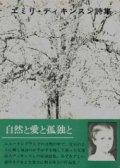 『エミリ・ ディキンスン詩集 自然と愛と孤独と』 著:エミリ・ ディキンスン 訳:中島完 国文社 1981年版