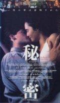 秘密 【VHS】 1992年 スティーヴン・ギレンホール ジェレミー・アイアンズ イーサン・ホーク シニード・キューザック