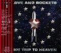 ラブ&ロケッツ:LOVE AND ROCKETS/ホット・トリップ・トゥ・ヘヴン:HOT TRIP TO HEAVEN 【CD】 日本盤 未開封新品