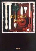 『薬指の標本』 著:小川洋子 新潮文庫