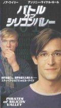 バトル・オブ・シリコンバレー 【VHS】 マーティン・バーグ 1999年 スティーブ・ジョブスとビル・ゲイツ PIRATES of SILICON VALLEY