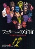 『フェリーニの宇宙』 責任編集:根岸邦明 柳沢一博 芳賀書店 初版 絶版