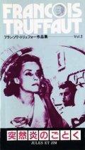 突然炎のごとく 【VHS】 フランソワ・トリュフォー 1961年 ジャンヌ・モロー オスカー・ウェルナー アンリ・セール オリジナル予告篇付