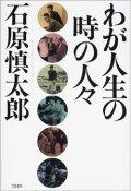 『わが人生の時の人々』 著:石原慎太郎 文芸春秋 初版 絶版