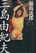 『三島由紀夫 剣と寒紅』 著:福島次郎 文藝春秋 絶版