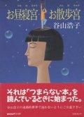 『お昼寝宮 お散歩宮』 著:谷山浩子 サンリオ 初版 絶版