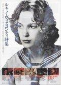 ルキノ・ヴィスコンティ特集  【映画チラシ】 1999年