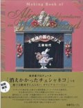 『不思議の国のアリス』 著:工藤和代 日本ヴォーグ社 初版 絶版