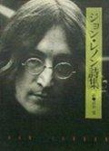 『ジョン・レノン詩集』 訳:岩谷宏 シンコー・ミュージック 絶版