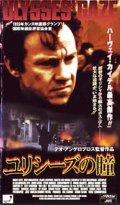ユリシーズの瞳 【VHS】 テオ・アンゲロプロス 1995年 ハーヴェイ・カイテル マヤ・モルゲンステルン ギリシャ映画