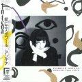 アンテナ:ANTENA / 愛にエスポワール:HOPING FOR LOVE 【LP】 日本盤
