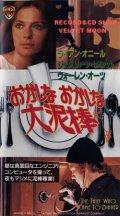 おかしなおかしな大泥棒 【VHS】 バッド・ヨーキン 1973年 ライアン・オニール ジャクリーン・ビセット ウォーレン・オーツ