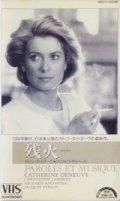残火 【VHS】 エリ・シュラキ 1984年 カトリーヌ・ドヌーヴ クリストファー・ランバート シャルロット・ゲンズブール