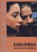さよなら子供たち 【映画パンフレット】 ルイ・マル 1988年 シネセゾン