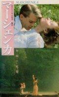マーシェンカ 【VHS】 ジョン・ゴールドシュミット 1987年 ケイリー・エルウィズ イリーナ・ブルック 原作:ウラジミール・ナボコフ