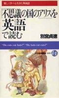 『「不思議の国のアリス」を英語で読む』 著:別宮貞徳 絶版