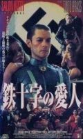 サロン・キティ 鉄十字の愛人 【VHS】 ティント・ブラス 1976年 ヘルムート・バーガー イングリッド・チューリン