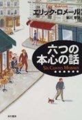『六つの本心の話』 著:エリック・ロメール 訳:細川晋 早川書房 初版