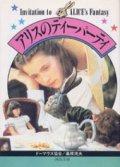 『アリスのティーパーティ』 著:桑原茂夫 河出文庫 絶版