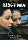 さよなら子供たち 【映画チラシ】 ルイ・マル 1988年