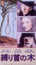 縛り首の木 【VHS】 デルマー・デイヴィス 1959年 ゲイリー・クーパー マリア・シェル カール・マルデン