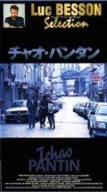 チャオ・パンタン 【VHS】 クロード・ベリ 1983年 コリュシュ リシャール・アンコニナ リュック・ベッソン セレクション