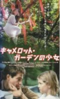 キャメロット・ガーデンの少女 【VHS】 1997年 ジョン・ダイガン ミーシャ・バートン サム・ロックウェル キャスリーン・クインラン