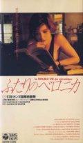ふたりのベロニカ 【VHS】 クシシュトフ・キェシロフスキ 1991年 イレーヌ・ジャコブ ポーランド映画