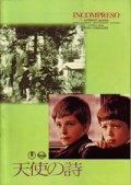 天使の詩 【映画パンフレット】 ルイジ・コメンチーニ 1965年 東宝