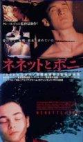 ネネットとボニ 【VHS】 1996年 クレール・ドニ グレゴワール・コラン アリス・ウーリ 音楽:ティンダースティックス