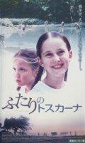 ふたりのトスカーナ 【VHS】 2000年 アンドレア・フラッツィ、イザベラ・ロッセリーニ、ヴェロニカ・ニッコライ、ララ・カンポリ
