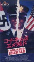 コードネームはエメラルド 【VHS】 ジョナサン・サンガー 1985年 エド・ハリス マックス・フォン・シドー ヘルムート・バーガー エリック・ストルツ