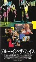 ブルー・イン・ザ・フェイス 【VHS】 ポール・オースター&ウェイン・ワン 1995年 ハーヴェイ・カイテル ルー・リード マドンナ ジム・ジャームッシュ