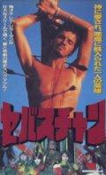 セバスチャン 【VHS】 1976年 デレク・ジャーマン レオナルド・トレヴィリオ リンゼイ・ケンプ 音楽:ブライアン・イーノ