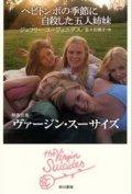 『ヘビトンボの季節に自殺した五人姉妹』 著:ジェフリー・ユージェニデス 訳:佐々田雅子