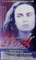 冬の旅 (さすらう女) 【VHS】 アニエス・ヴァルダ 1985年 サンドリーヌ・ボネール マーシャ・メリル ステファン・フレイス