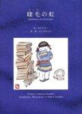 『睫毛の虹』 詩:金子みすゞ 英訳・絵:よしだみどり JULA出版局 絶版