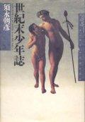 『世紀末少年誌』 著:須永 朝彦 絶版