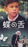 蝶の舌 【VHS】 1999年 ホセ・ルイス・クエルダ フェルナンド・フェルナン・ゴメス マヌエル・ロサノ スペイン映画