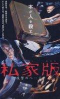 私家版 復讐のページ 【VHS】 1996年 ベルナール・ラップ テレンス・スタンプ マリア・デ・メディロス