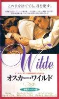 オスカー・ワイルド 【VHS】 ブライアン・ギルバート 1997年 スティーヴン・フライ ジュード・ロウ ヴァネッサ・レッドグレイヴ