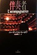 『伴奏者』 著:ニーナ・ベルベーロワ 訳:高頭麻子 河出書房新社 初版 絶版