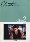 木靴の樹 【映画パンフレット】 エルマンノ・オルミ 1978年 東宝出版1990年