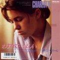 シャルロット・ゲーンスブール:CHARLOTTE GAINSBOURG / わすれて・・・ほしい:DON'T FORGET TO FORGET ME 【7inch】 稀少日本盤シングル シャルロット・ゲンスブール