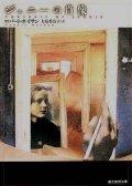 『ジェニーの肖像』 著:ロバート・ネイサン 訳:大友香奈子 初版 創元推理文庫